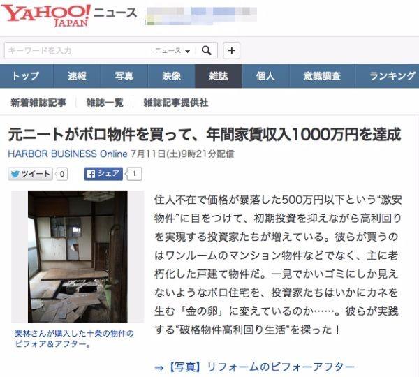 元ニートがボロ物件を買って、年間家賃収入1000万円を達成_(HARBOR_BUSINESS_Online)_-_Yahoo_ニュース