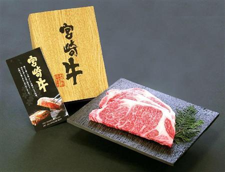 ふるさと納税特産品の宮崎牛