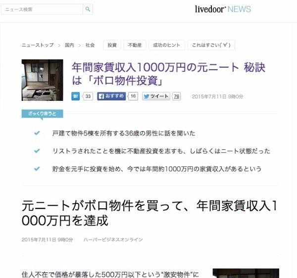 年間家賃収入1000万円の元ニート_秘訣は「ボロ物件投資」_-_ライブドアニュース