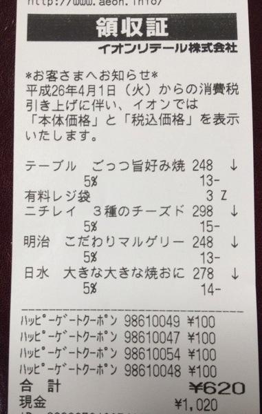 20140321-215648.jpg