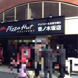 ラブライブピザハット音ノ木坂店