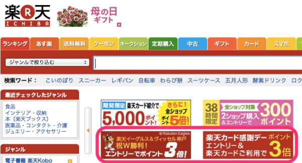 【楽天市場】Shopping_is_Entertainment__:_インターネット最大級の通信販売、通販オンラインショッピングコミュニティ