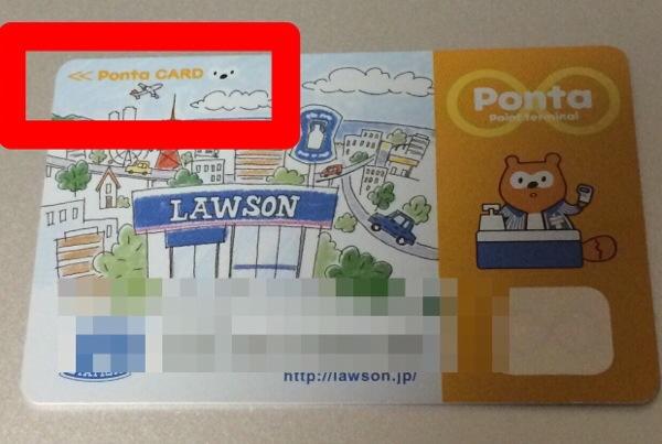 スキャン方向はpontaカードの左上の矢印へ読み取り