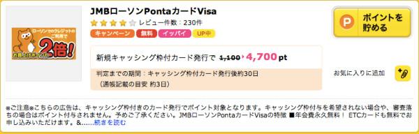 ポンタの検索結果___ポイント貯めて現金やギフト券に交換できるポイントサイト___ハピタス