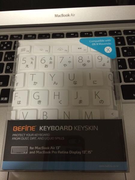 MacBook Airのキーボードカバーが到着
