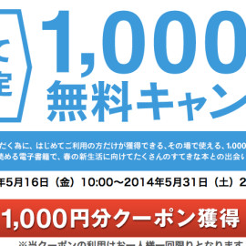 Banners_and_Alerts_と_楽天Kobo電子書籍ストア__初めての方限定1_000円まで無料キャンペーン!