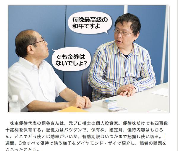 株主優待の桐谷さんとふるさと納税の金森さんの対談