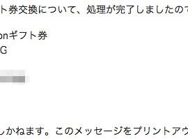 【重要_Gポイントからのご連絡】Amazonギフト券番号のお知らせ_-_kuriipod_gmail_com_-_Gmail