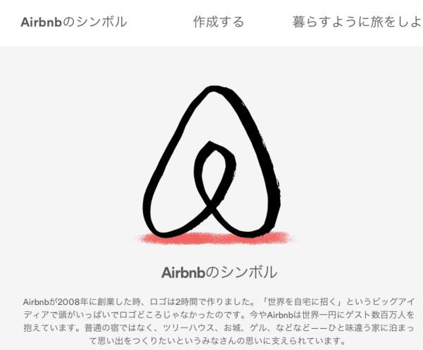 ホーム_-_Create_Airbnb