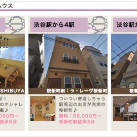 上京したい!東京シェアハウス暮らし___上京するなら東京三区物語