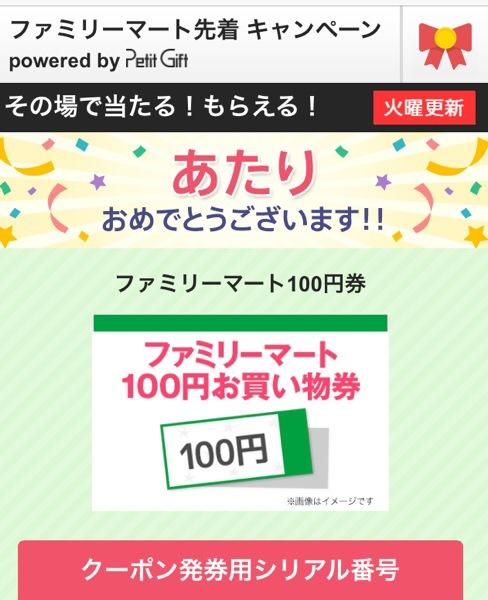 ファミリーマートで使える無料クーポン。100円券