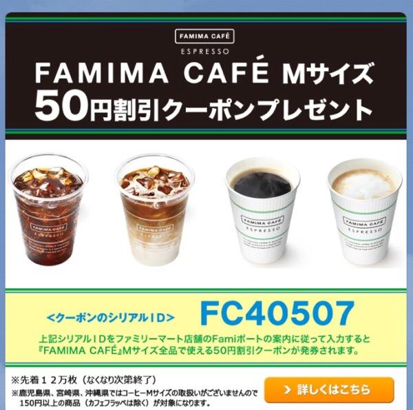 ファミリーマートのファミマカフェ50円割引無料クーポン