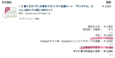 Amazon_co_jp_-_注文番号_503-9343744-7679067