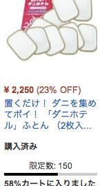 Amazon_co_jp__タイムセール