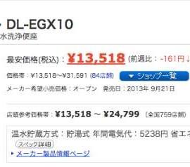 価格_com_-_パナソニック_ビューティ・トワレ_DL-EGX10_価格比較