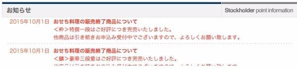 株式会社コロワイド_株主様用サイト