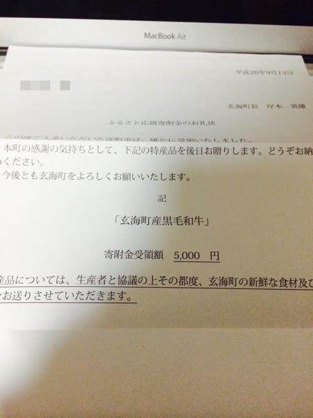佐賀県玄海町の5000円ふるさと納税