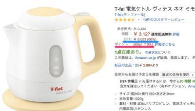 Amazon_co_jp:_T-fal_電気ケトル_ヴィテス_ネオ_ミモザ_1L_KO5012JP__ホーム_キッチン