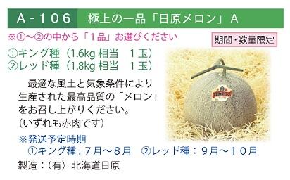 栗山町ふるさと納税特産品日原メロンキング種レッド種