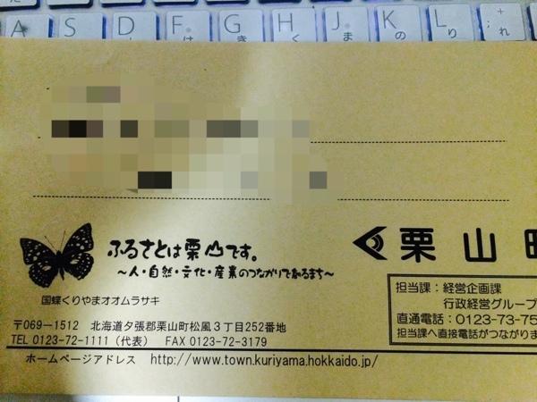 栗山町から届いたふるさと納税の手紙