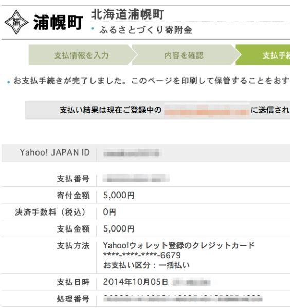 Yahoo_公金支払い_-_支払手続き完了_-_北海道浦幌町_ふるさとづくり寄附金