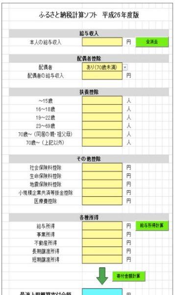 無料メルマガ登録フォーム_ふるさと納税計算ソフト_