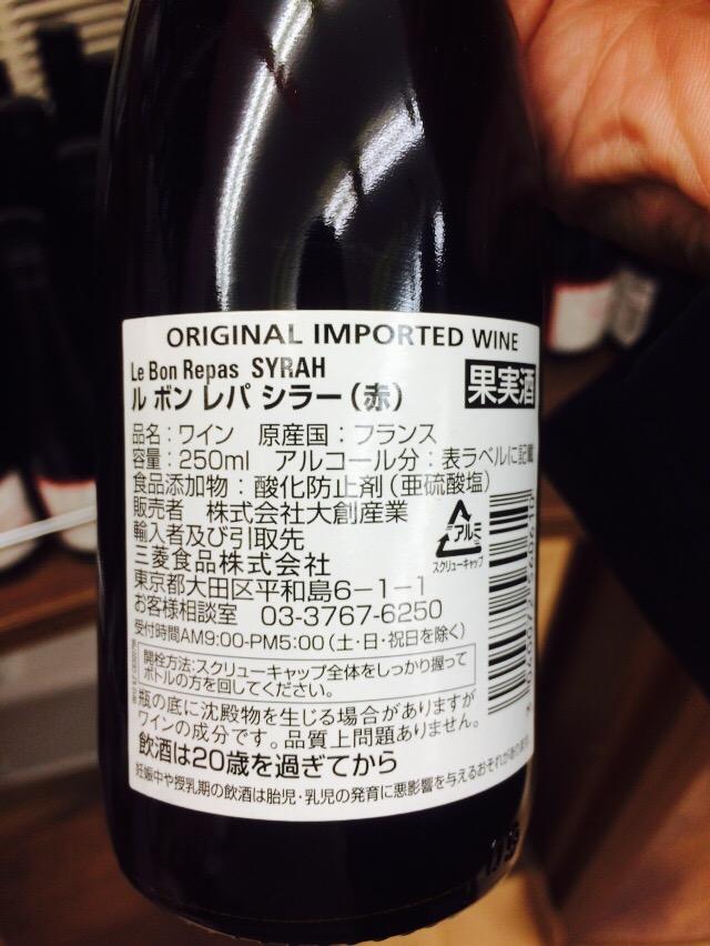 ダイソーの108円ワインはフランス産だ