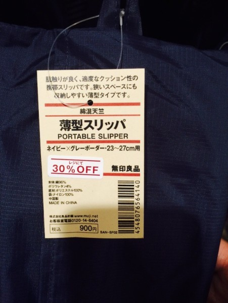 麻綾織インソールクッションスリッパ・M/生成