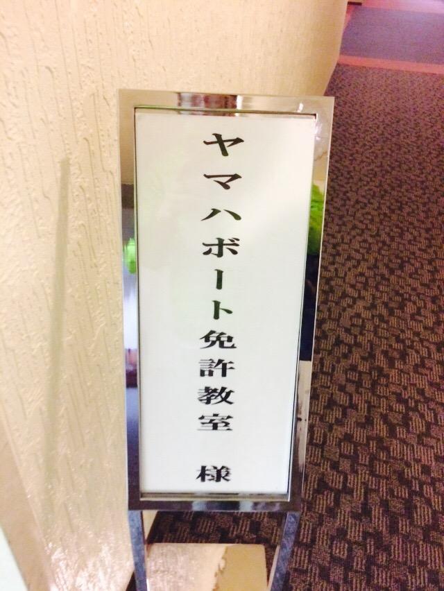 ヤマハボート免許教室の看板