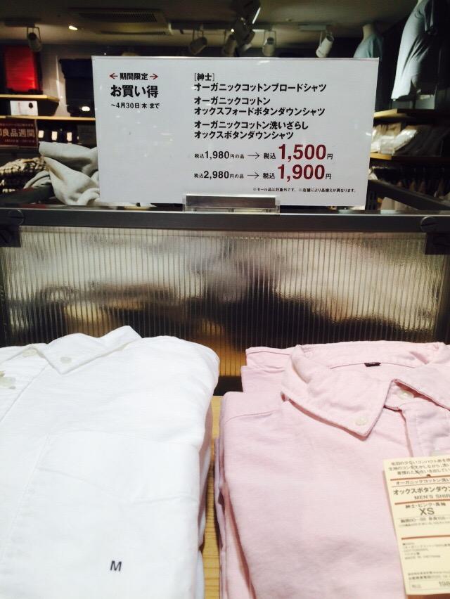 無印良品の白シャツがセールでもないのに安く