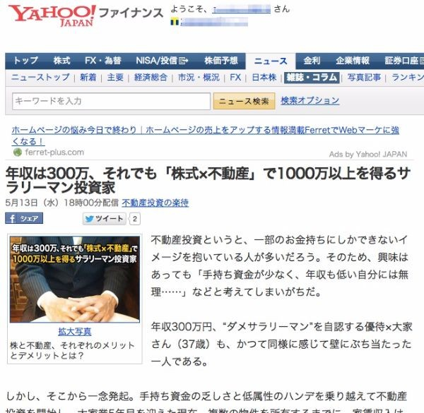 Yahooニュースで紹介
