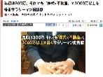 年収は300万、それでも「株式×不動産」で1000万以上を得るサラリーマン投資家___楽待不動産投資新聞