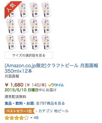 Amazon_co_jp__クラフトビール