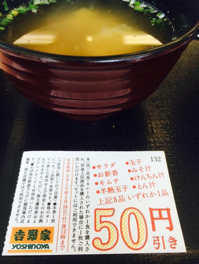 吉野家のクーポンで味噌汁50円引き