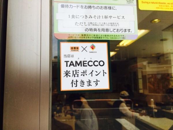 吉野家のTMECCOでスタンプカードに来店ポイントが