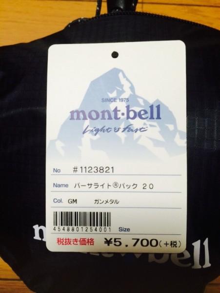 モンベルのバーサライトパック20を税抜き価格5700円で購入