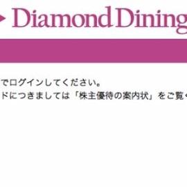 ダイヤモンドダイニング_ログイン
