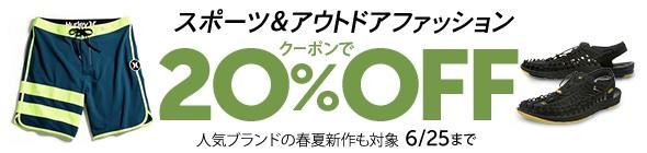Amazon_co_jp__【クーポンで20_OFF】スポーツ_アウトドアファッション_クーポンキャンペーン__6_25まで___ファッション