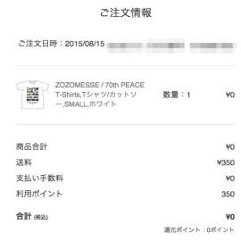 注文確認メール。Tシャツを0円で買えたことが確認できる。