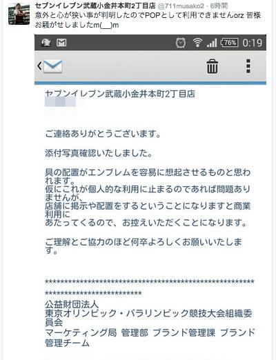 セブンイレブン武蔵小金井本町2丁目店__711musako2_さん___Twitterからの返信付きツイート