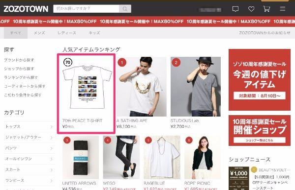 ZOZOTOWNのトップページに終戦記念0円Tシャツが登場