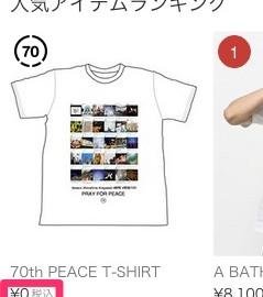 0円の表示が目立つゾゾタウンの終戦記念Tシャツ