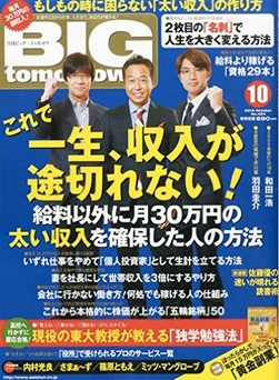 Amazon_co_jp:_BIG_tomorrow_ビッグトゥモロー__2015年_10_月号__雑誌___本
