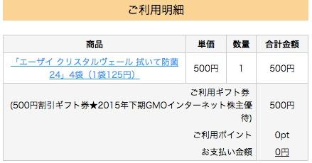 購入履歴___割引クーポン共同購入サイト_-_くまポン_クマポン_byGMO