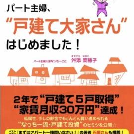 """Amazon_co_jp:_パート主婦、""""戸建て大家さん_はじめました___貯金300万円、融資なし、初心者でもできる「毎月20万の副収入」づくり__舛添_菜穂子__本"""