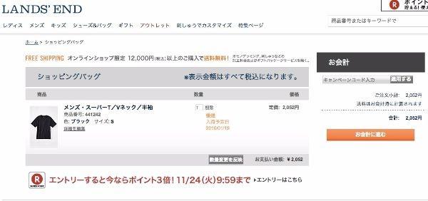 Sites-LandsEndJapan-Site