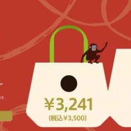 福袋|スターバックス_コーヒー_ジャパン