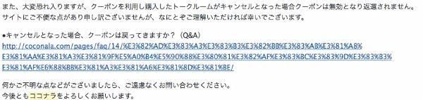 _ココナラ運営スタッフ__返信___ココナラ__トークルームで報告を受けました(報告NO_8561)_-_kuriipod_gmail_com_-_Gmail