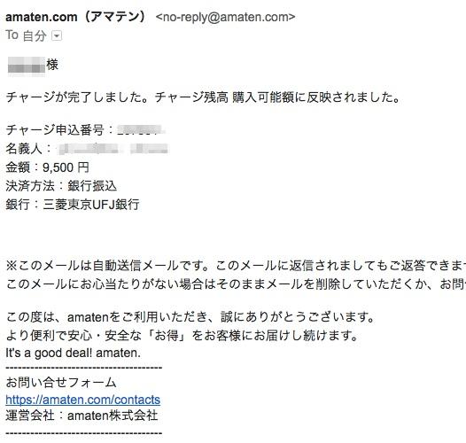 チャージが完了しました_-_kuriipod_gmail_com_-_Gmail