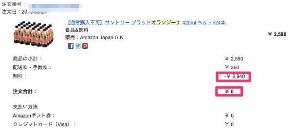 Amazon_co_jp_ご注文の確認_「【通常購入不可】サントリー____」_-_kuriipod_gmail_com_-_Gmail